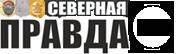 """Газета """"Северная правда"""""""